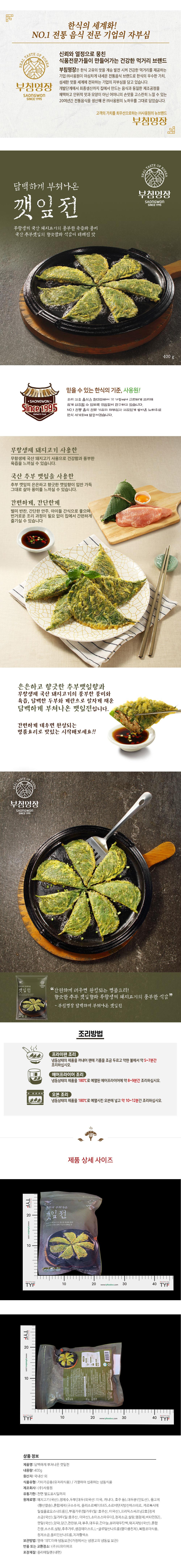 saongwon_kkaennipjeon.jpg