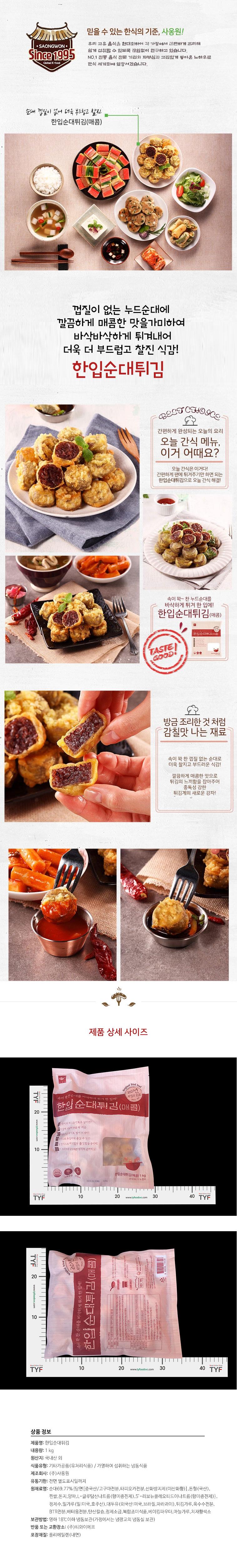 saongwon_sundae.jpg