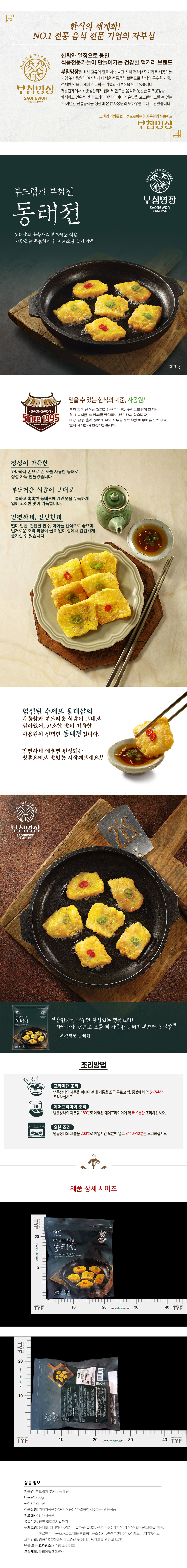saongwon_dongtaejeon.jpg