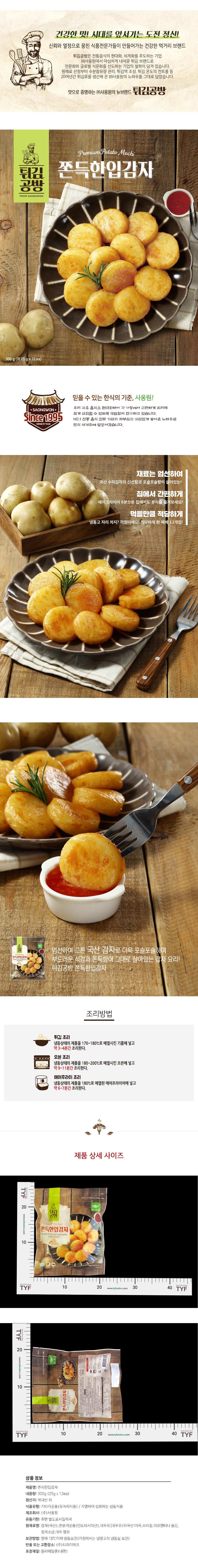 saongwon_potato.jpg