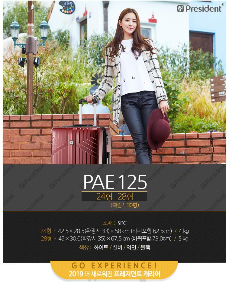 프레지던트 PAE125 - 코코캅
