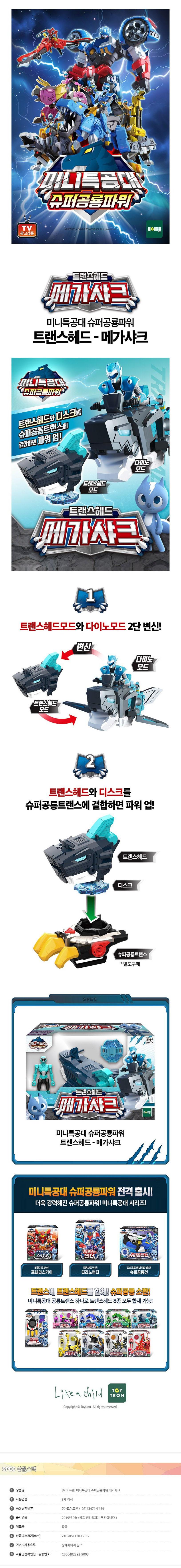33000미니특공대메가샤크.jpg