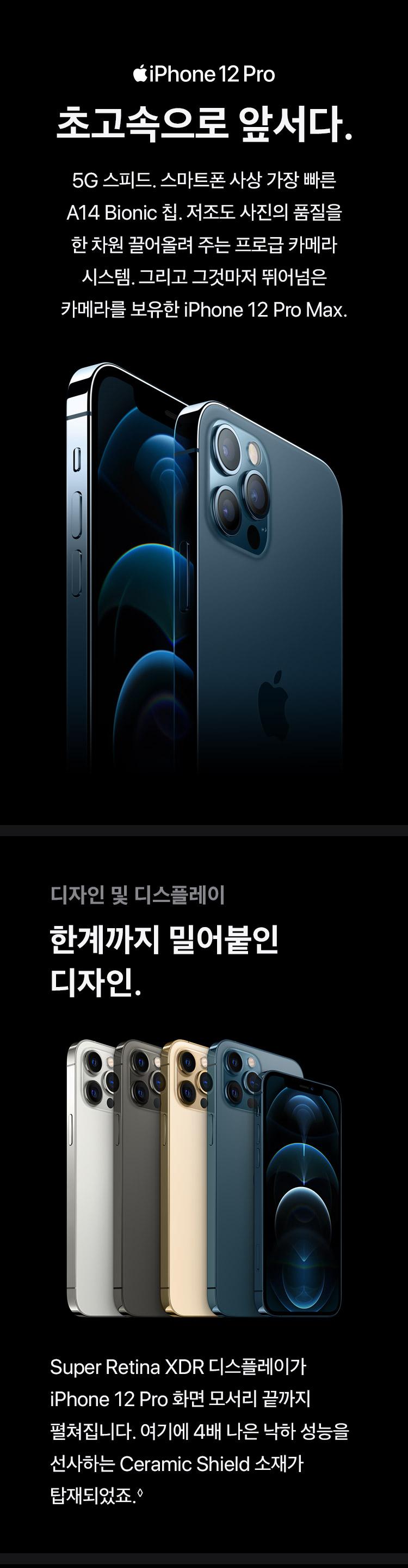 iPhone12-Pro_제품페이지_750px-1.jpg