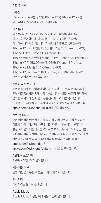 iPhone12-Pro_제품페이지_750px-6.jpg
