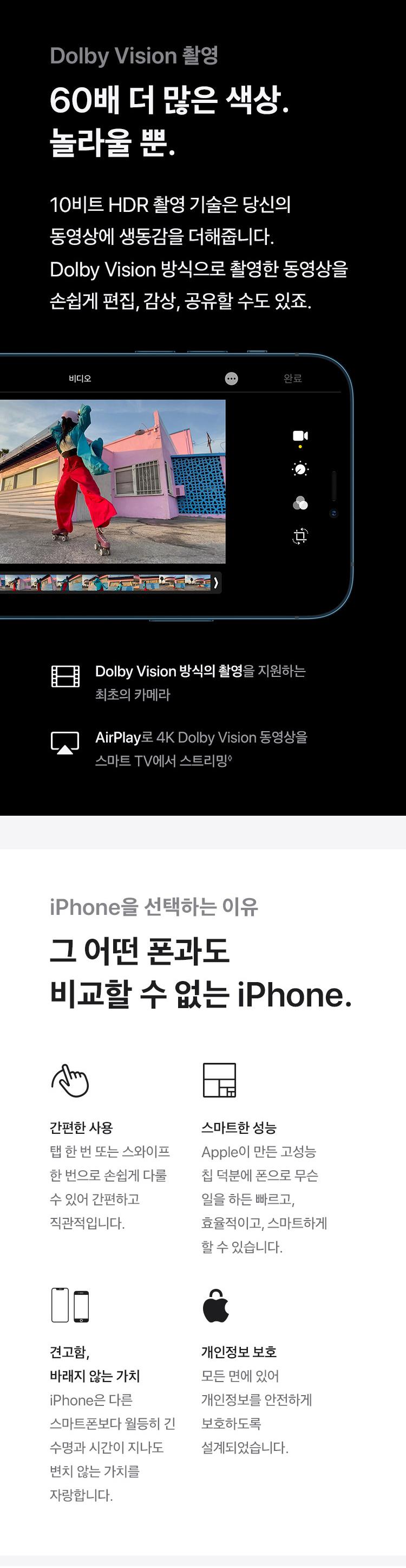 iPhone12-Pro_제품페이지_750px-4.jpg