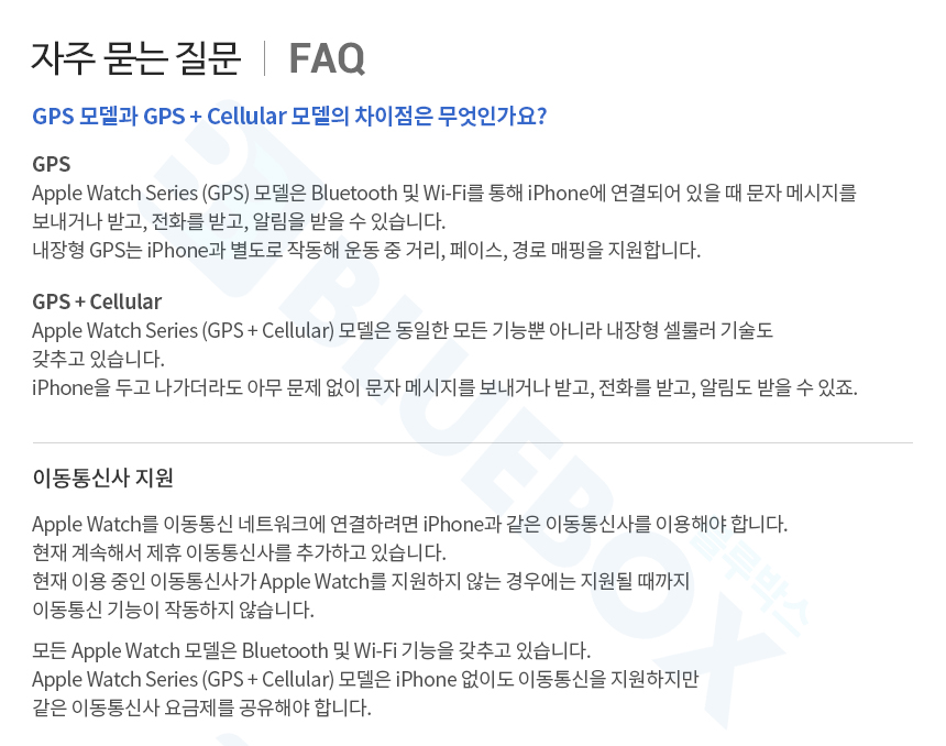 watch_FAQ.jpg