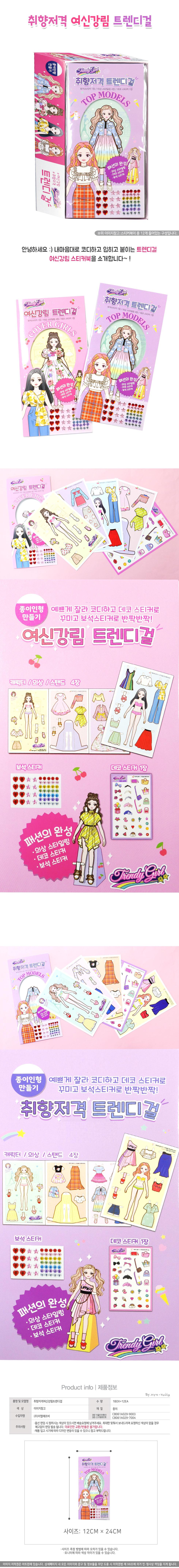2000취향저격여신강림트렌디걸BOX(12).jpg