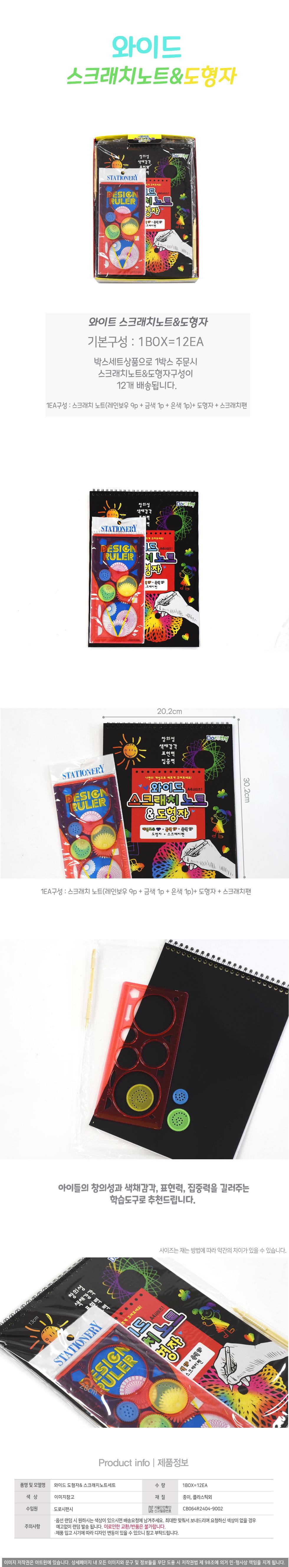 3000와이드스크래치노트도형자BOX(12).jpg