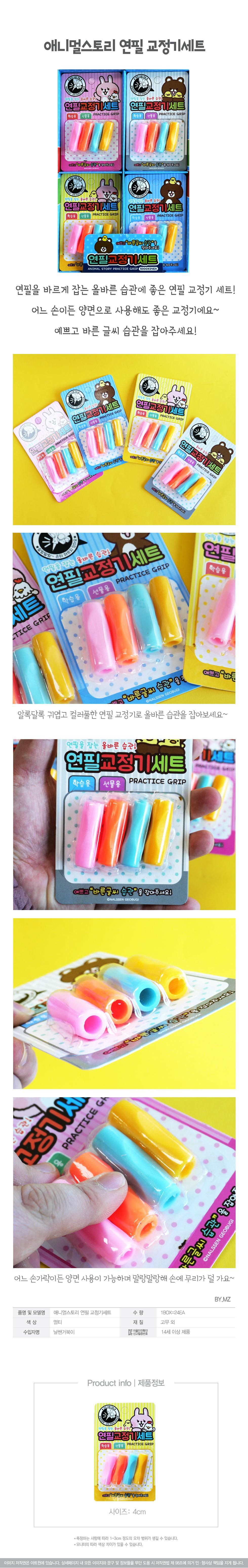 1000애니멀스토리연필교정기세트BOX(24EA) - 아트윈, 23,900원, 필기구 소품, 연필캡