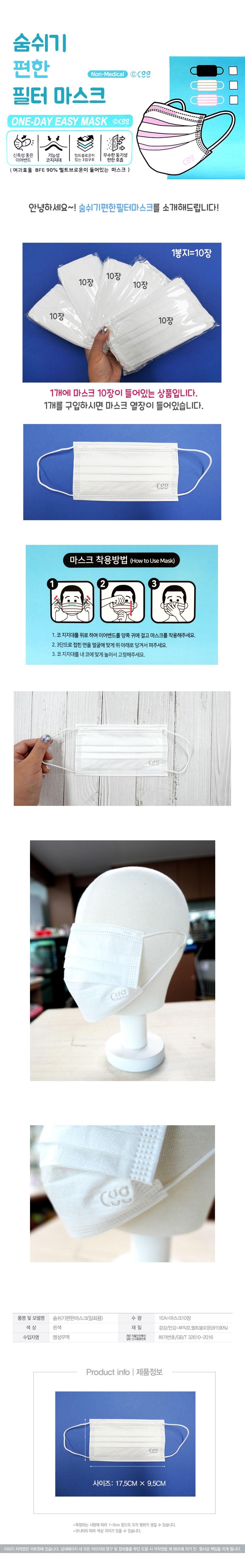 5000-숨쉬기편한필터마스크-개별.jpg