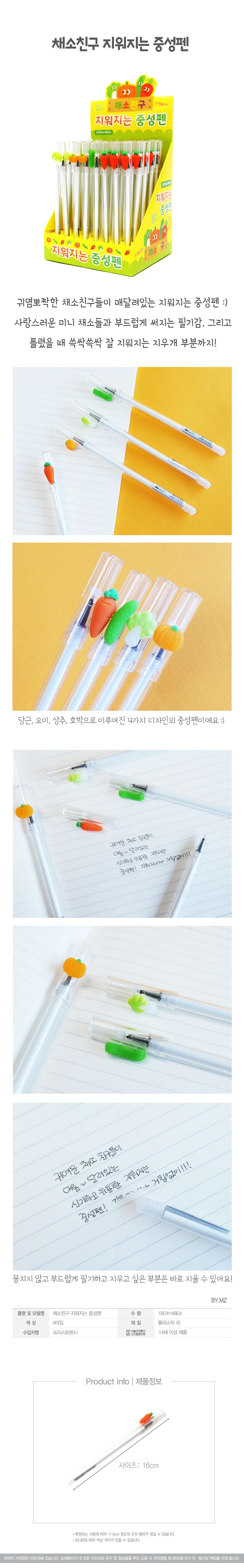 1000채소친구지워지는중성펜BOX(48EA) - 아트윈, 47,900원, 볼펜, 심플 볼펜