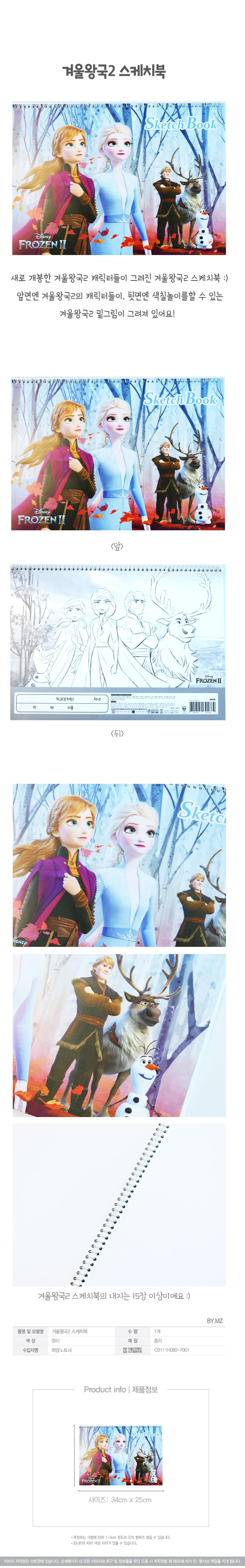 2000겨울왕국2스케치북 - 아트윈, 2,000원, 화방지류, 스케치북