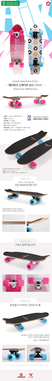 49000 Air waik 스케이트 보드 27inch- 상세.jpg