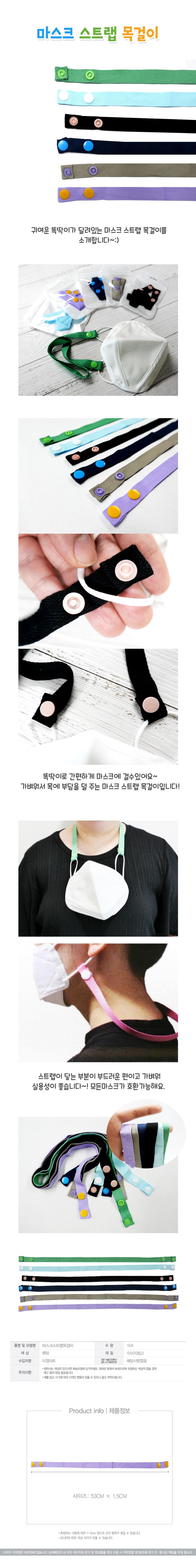 1000-마스크스트랩목걸이개별.jpg