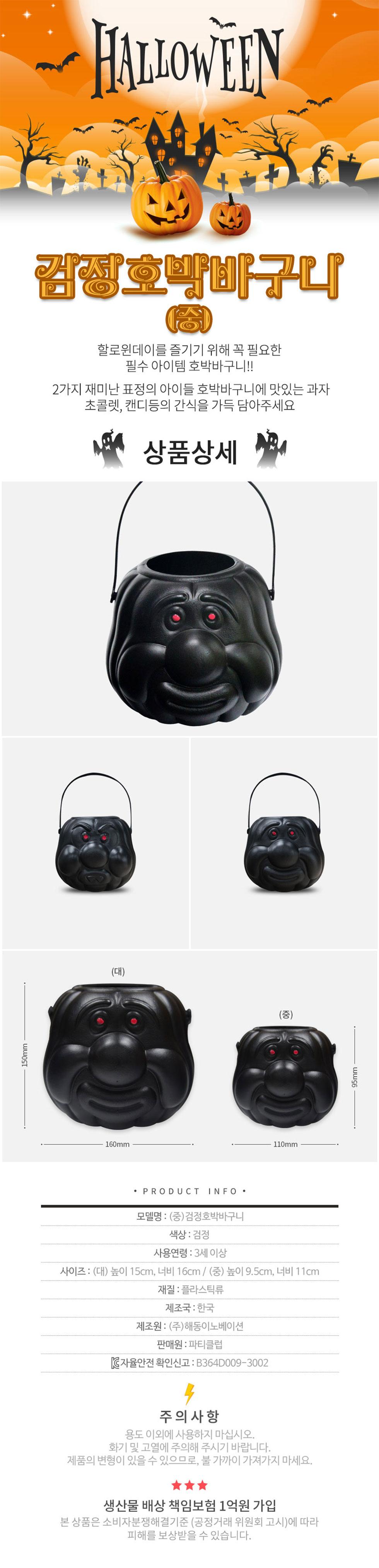 1500-호박-바구니중-신-검정.jpg