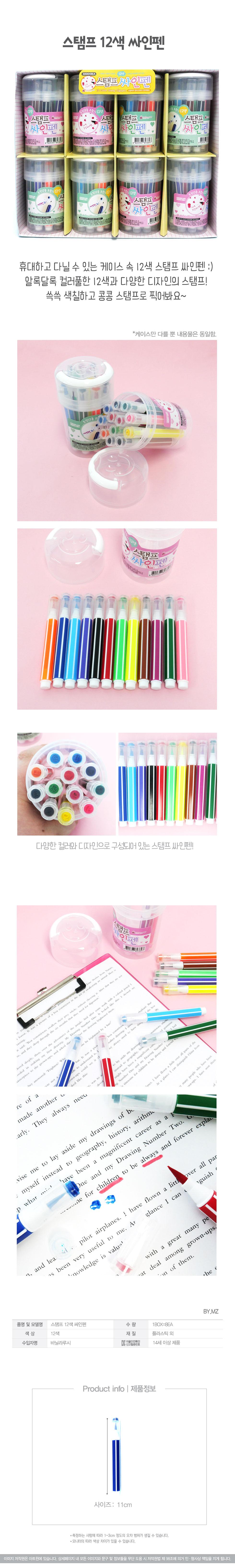 3000스탬프12색싸인펜BOX(8) - 아트윈, 23,900원, 수성/중성펜, 수성/중성펜 세트