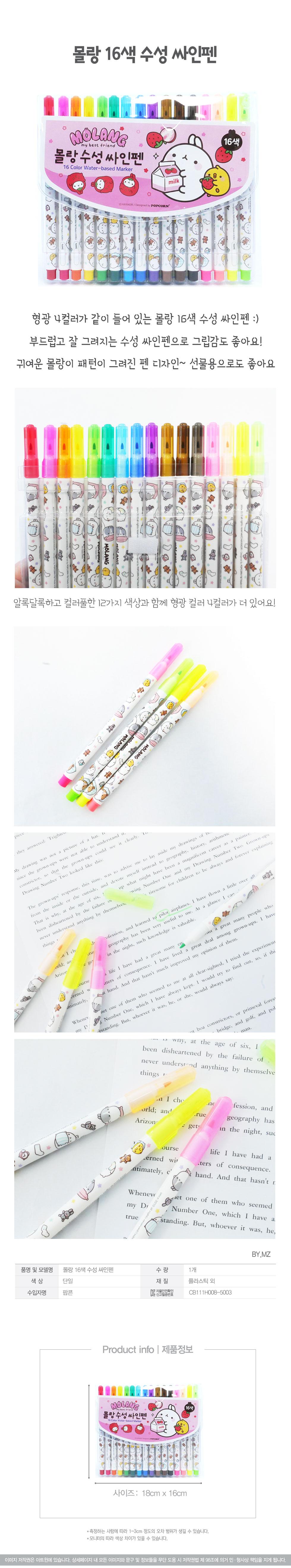 5500몰랑16색수성싸인펜 - 아트윈, 5,500원, 수성/중성펜, 수성/중성펜 세트