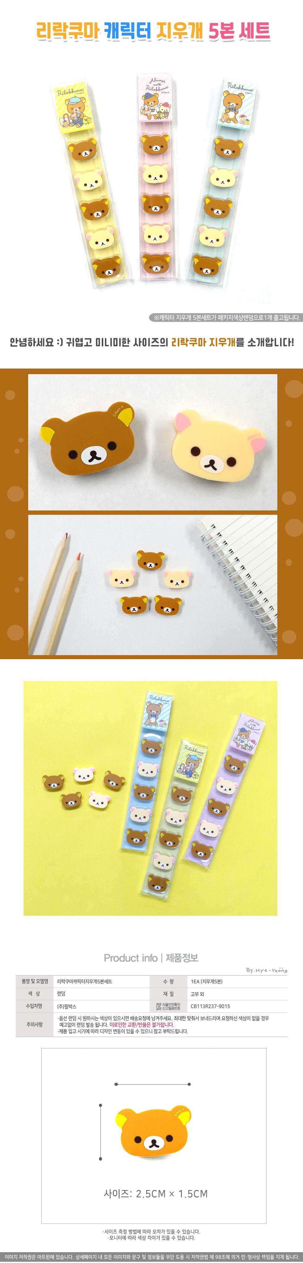 1000리락쿠마캐릭터지우개5본세트개별.jpg