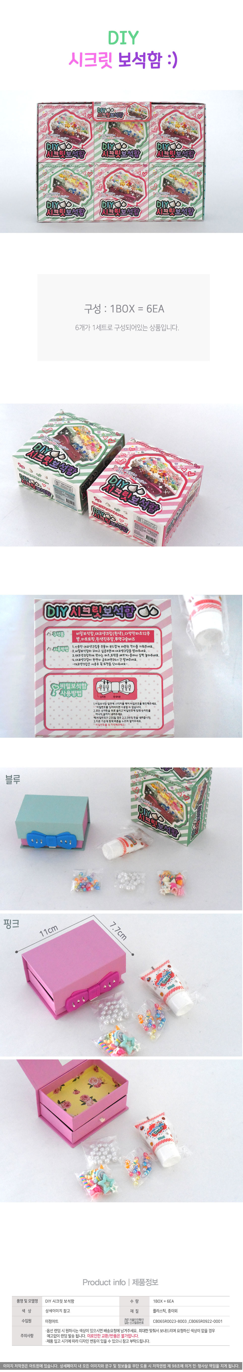 5000DIY시크릿보석함BOX(6).jpg