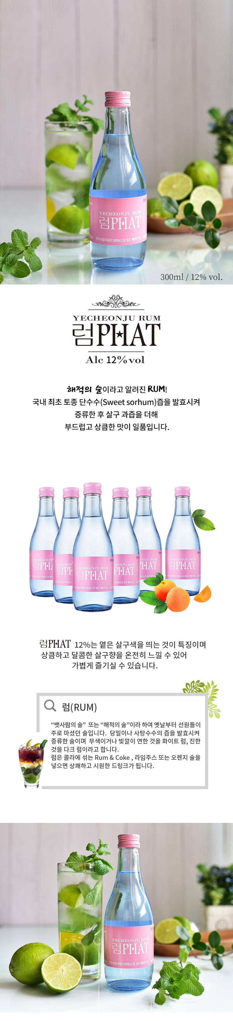 02-럼6병-핑크_01.jpg