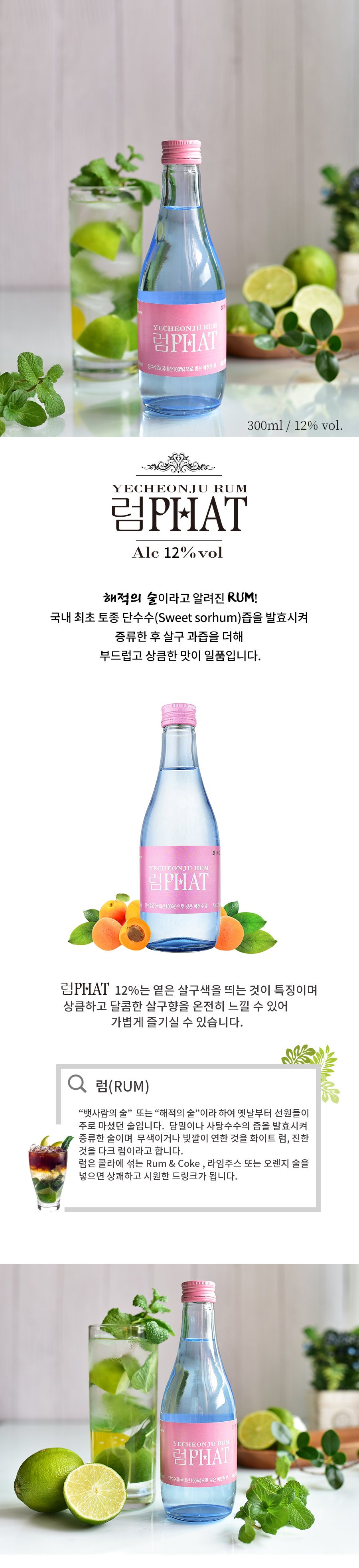 01-럼-핑크_01.jpg