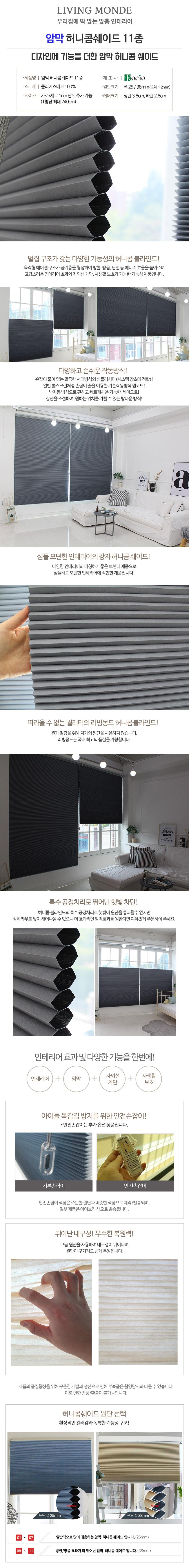 암막 허니콤 쉐이드 detail