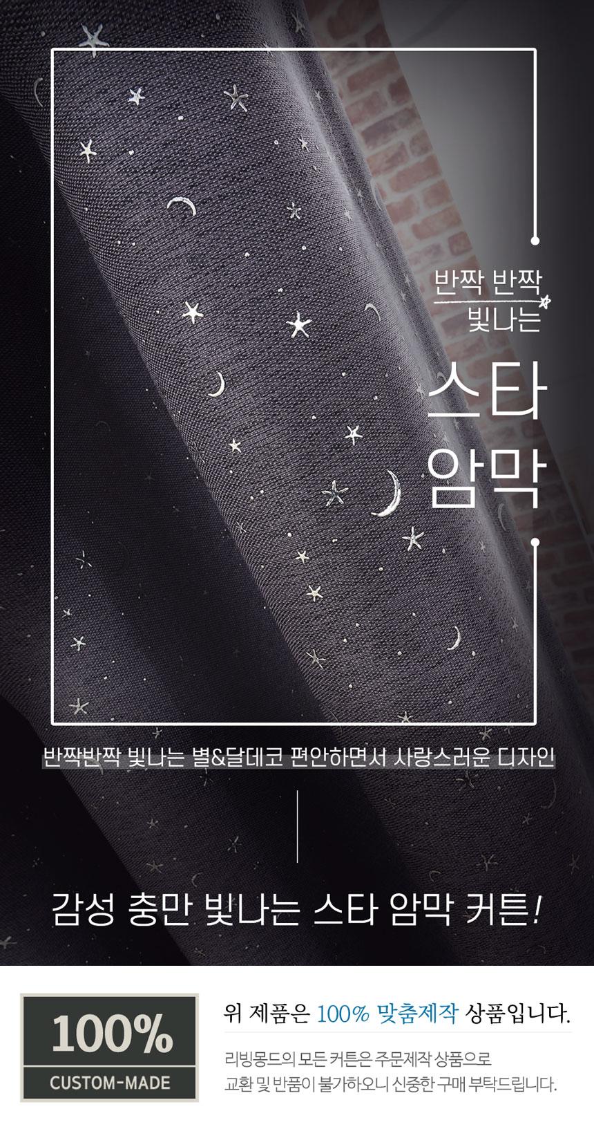 스타암막커튼_메인