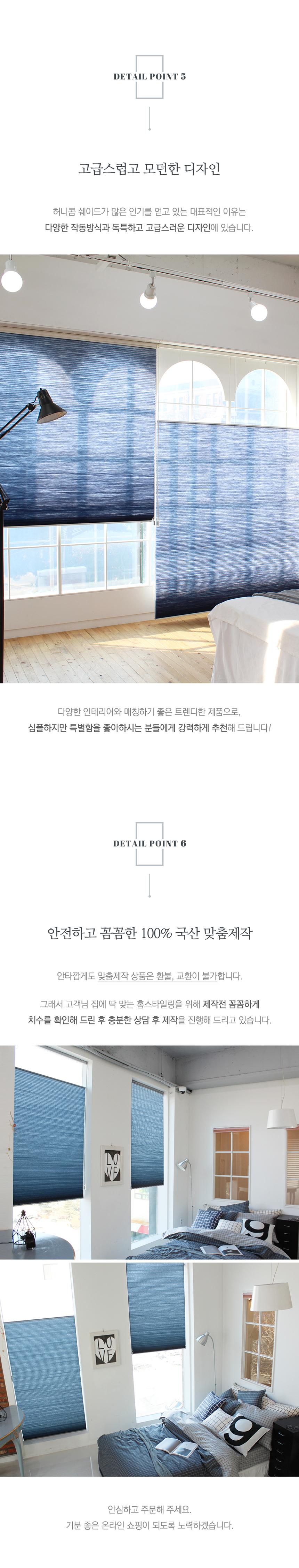 허니콤 쉐이드 포인트3