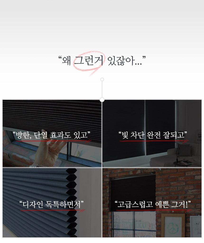 암막 허니콤 블라인드 효과