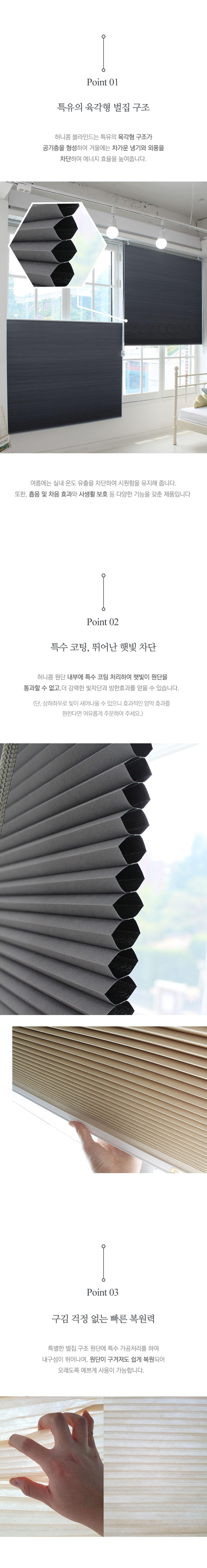 암막 허니콤 블라인드 특징1