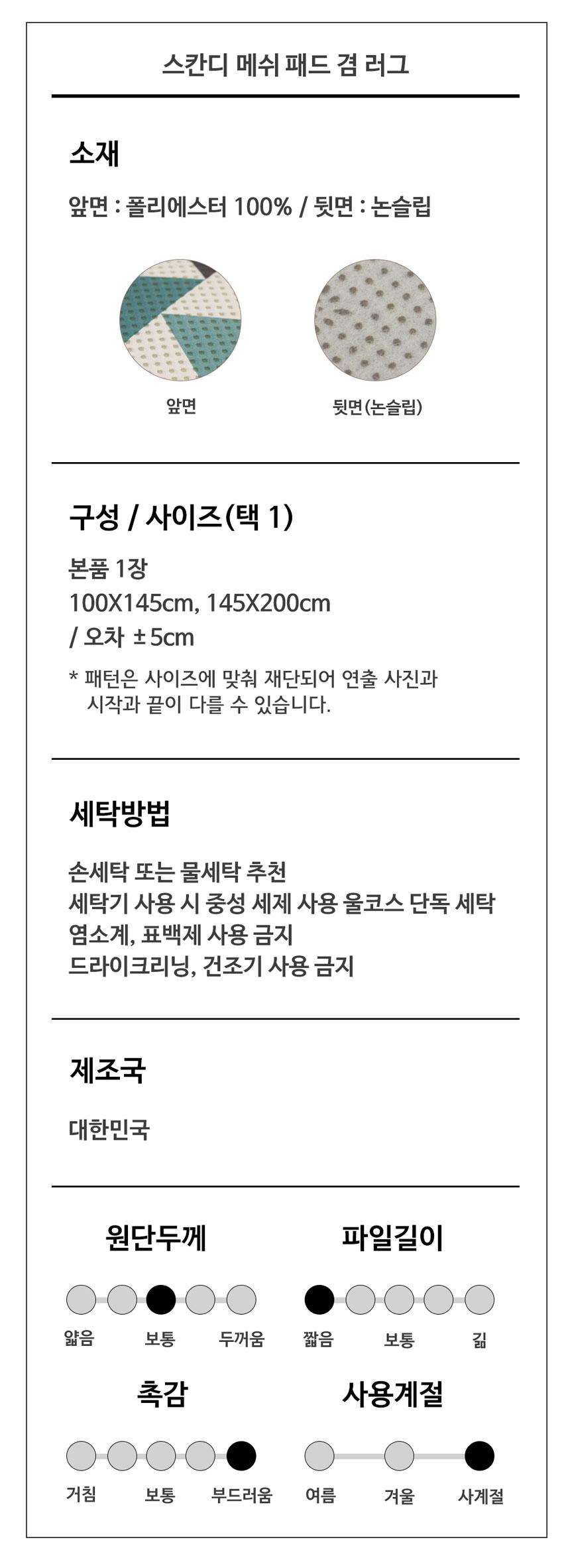 쿨링매트 infomation