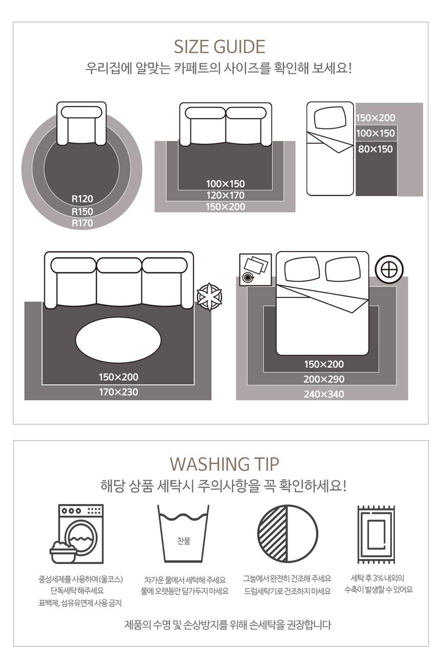 에어매쉬매트 size_washing