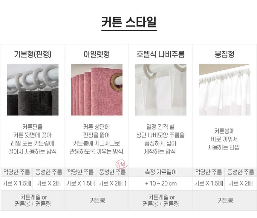 8_curtain_style.jpg