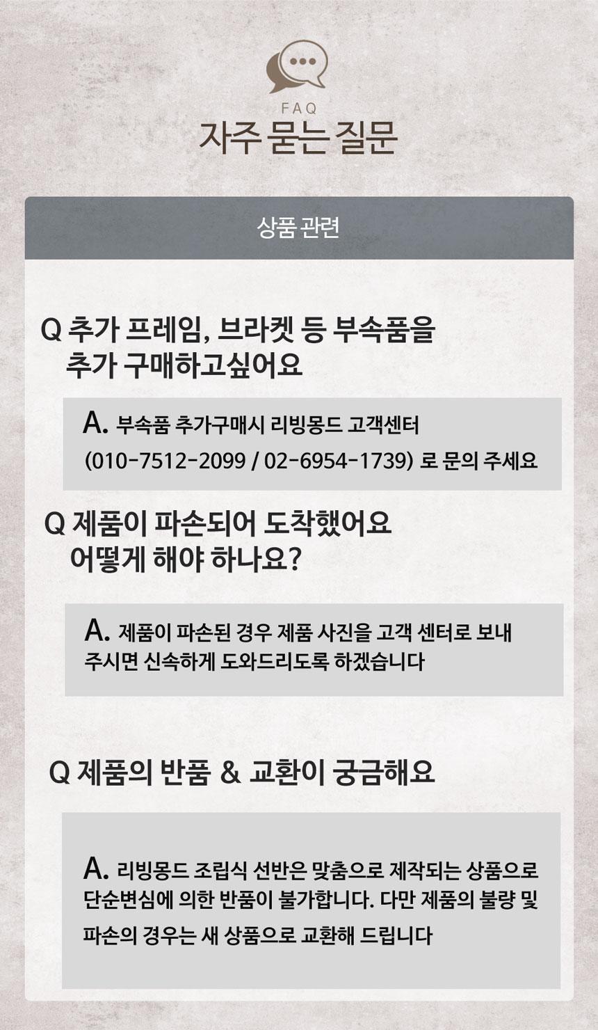 10_FAQ.jpg