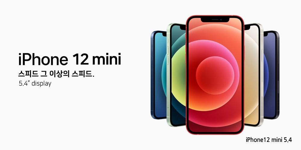 아이폰12 미니.jpg