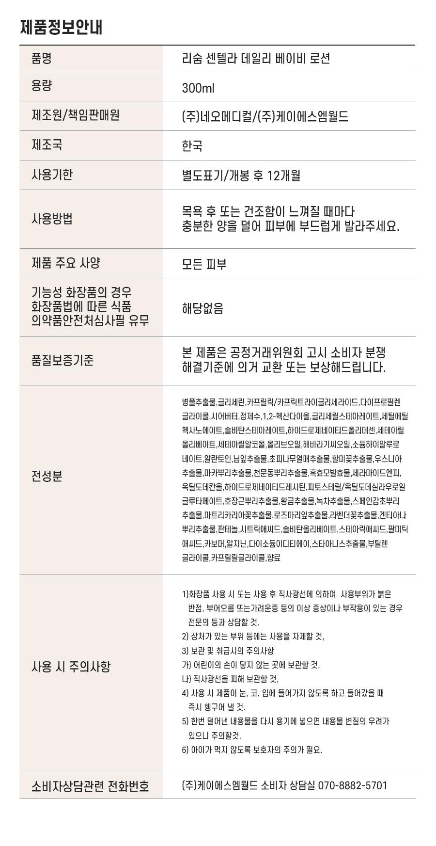 7제품정보로션300.jpg