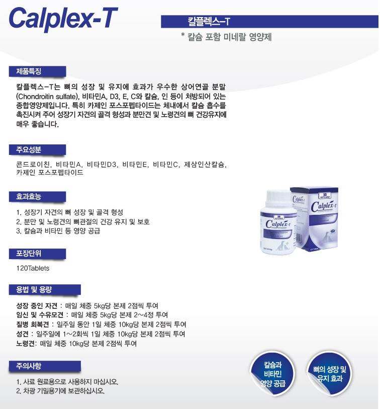 SB_Calplex_T.jpg