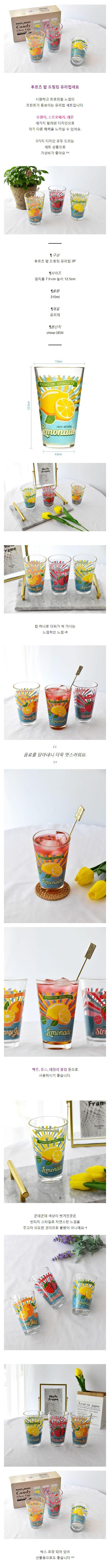 후르츠팝유리컵.jpg