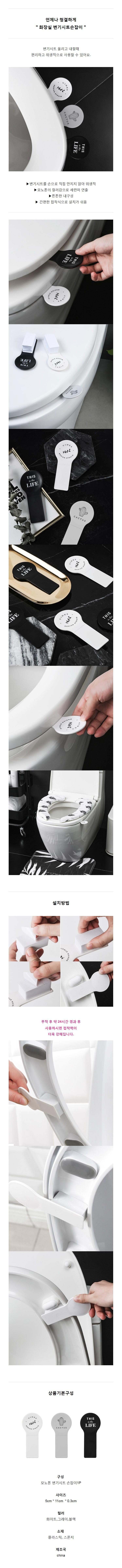 화장실변기시트손잡이.jpg