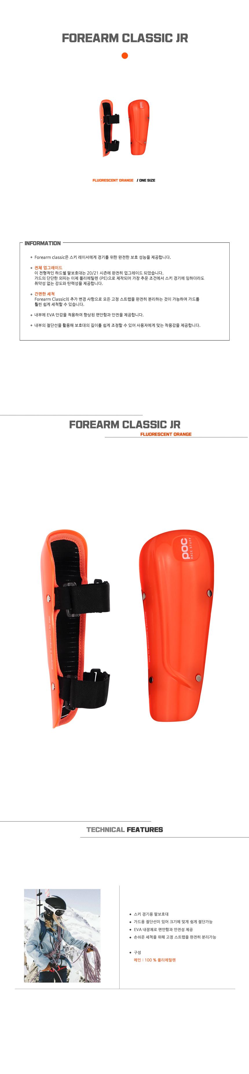 Forearm-Classic_jr_02.jpg