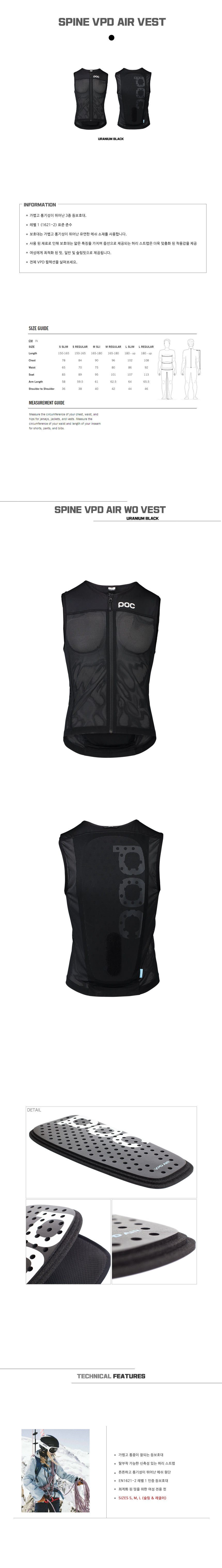 Spine-VPD-air-WO-vest_02.jpg