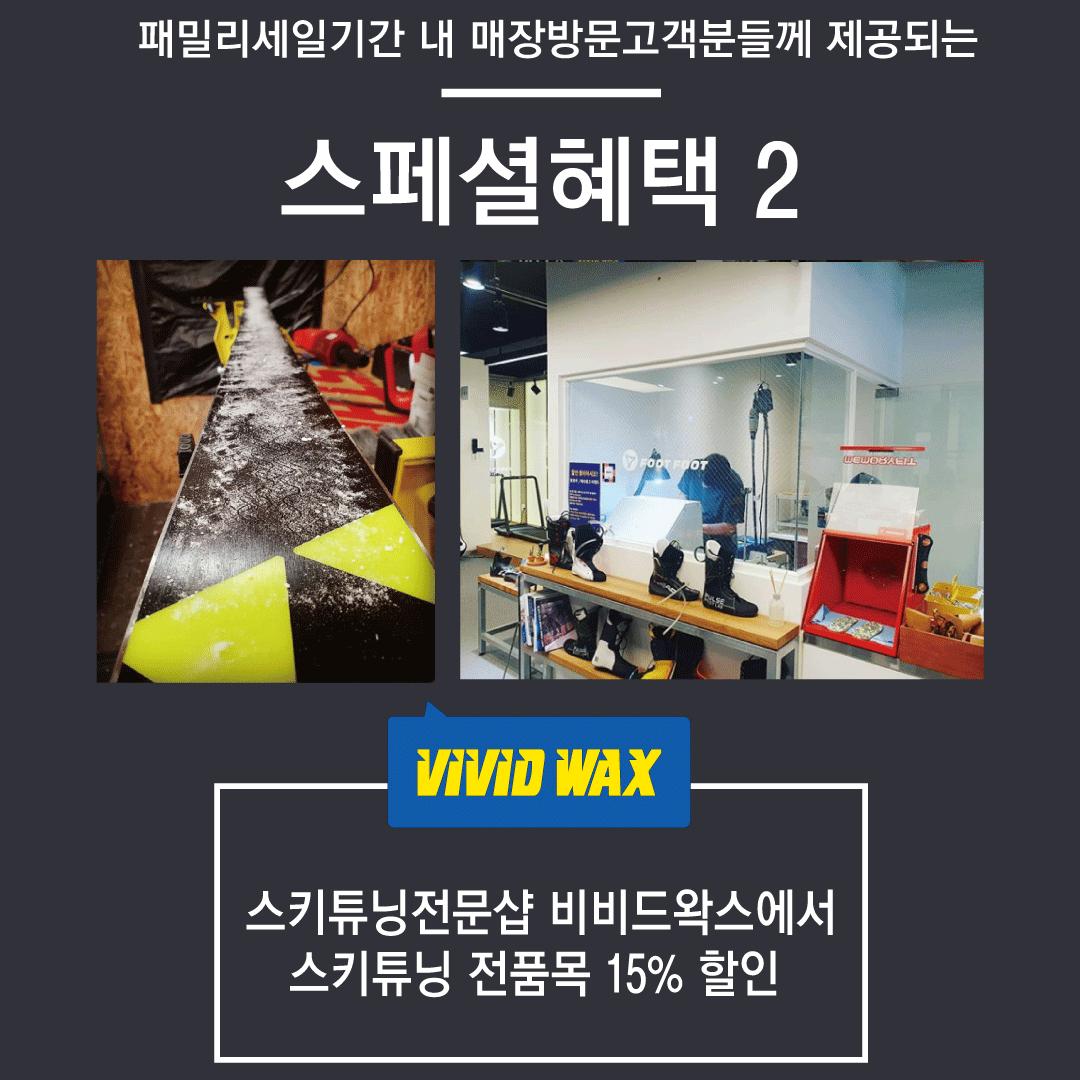 인스타용-패밀리세일6.png