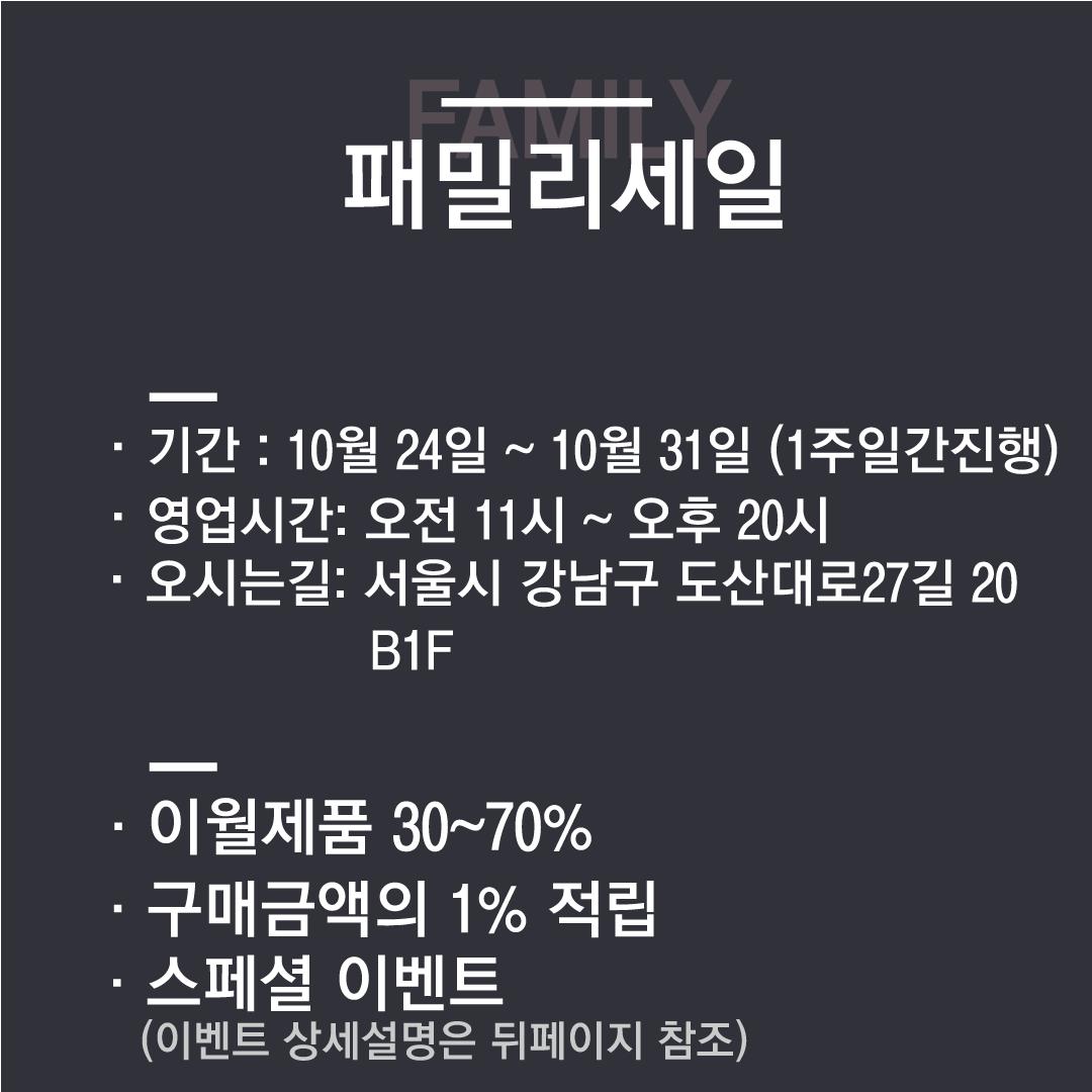 인스타용-패밀리세일3.png
