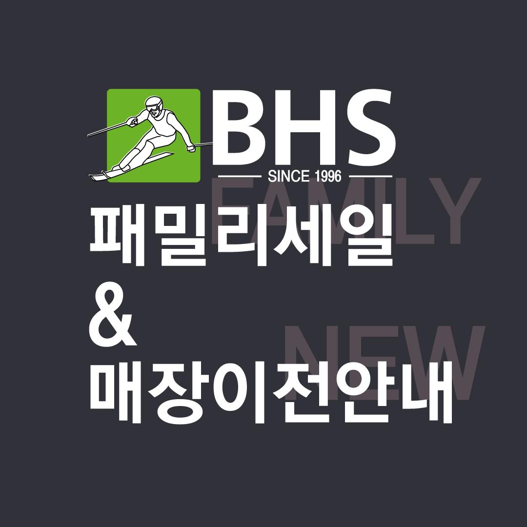 인스타용-패밀리세일1.png