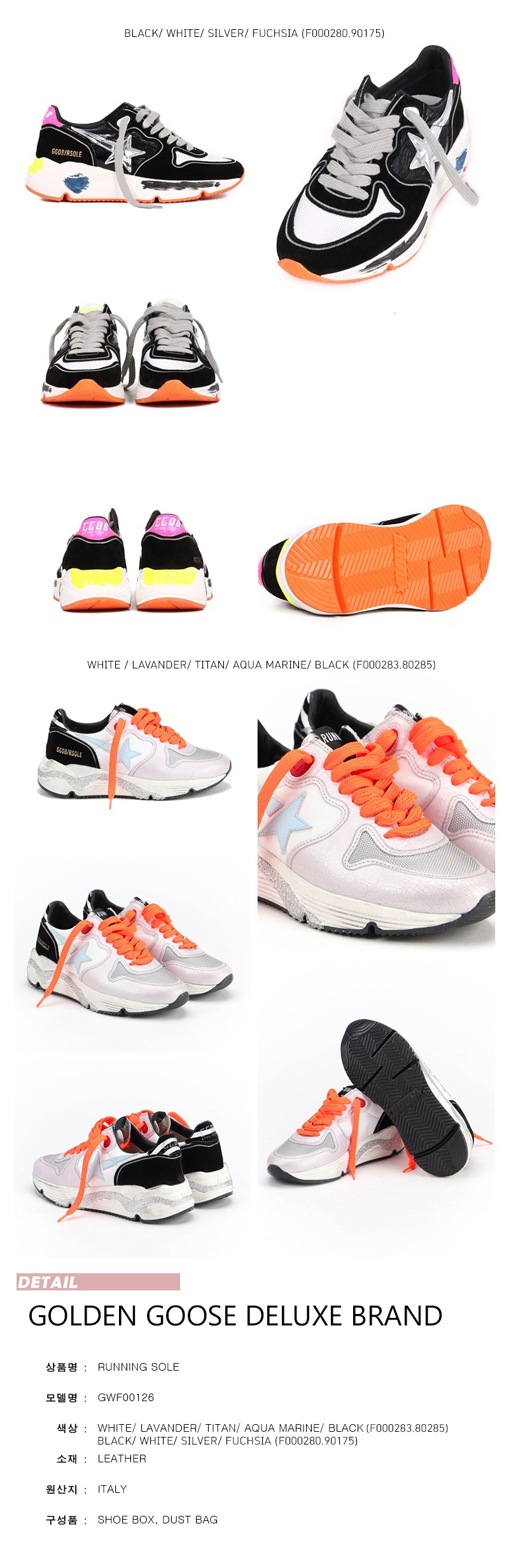 RUNNING SOLE 2COLOR 2.jpg