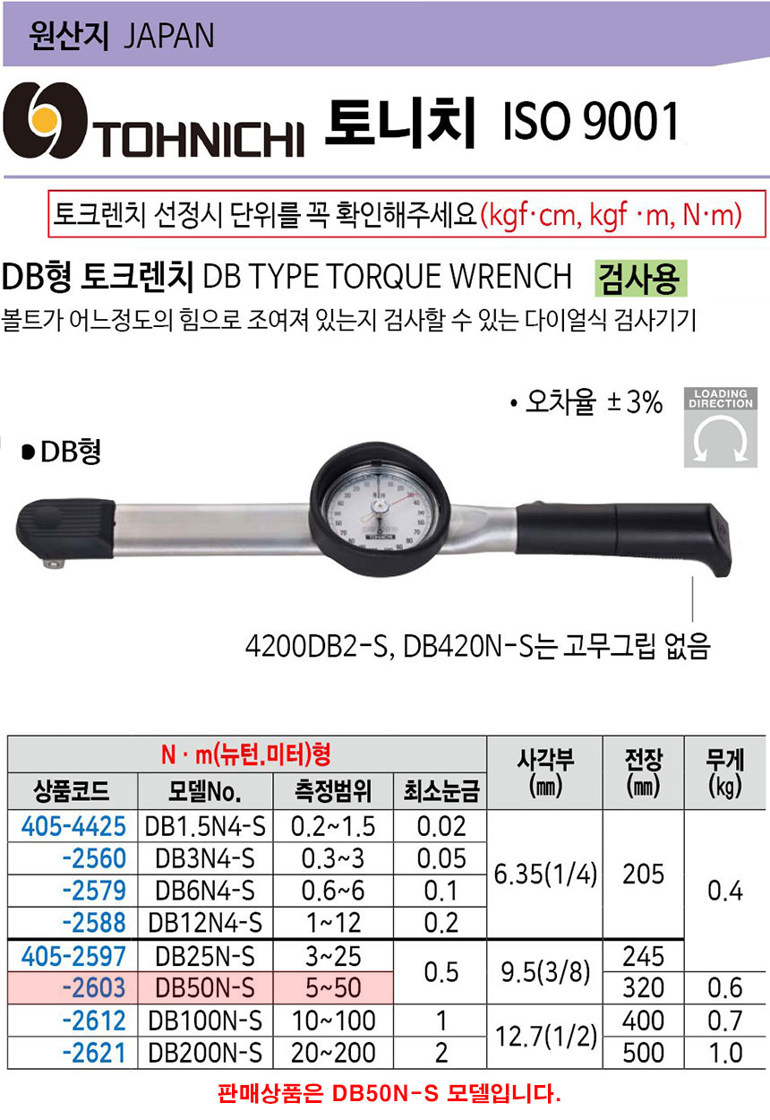 DB50N-S-1.jpg