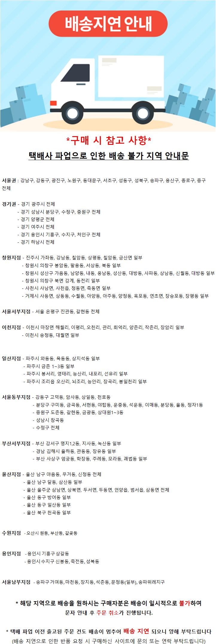 택배파업공지21년6월15일.png