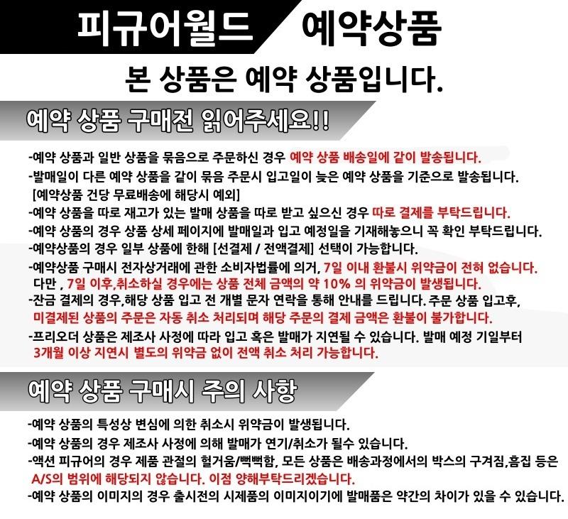 피규어월드 예약 상세.jpg