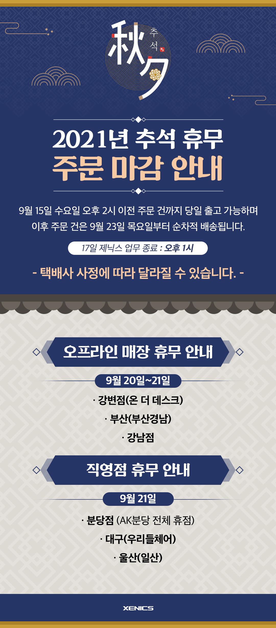 210914_추석휴무-주문마감.jpg