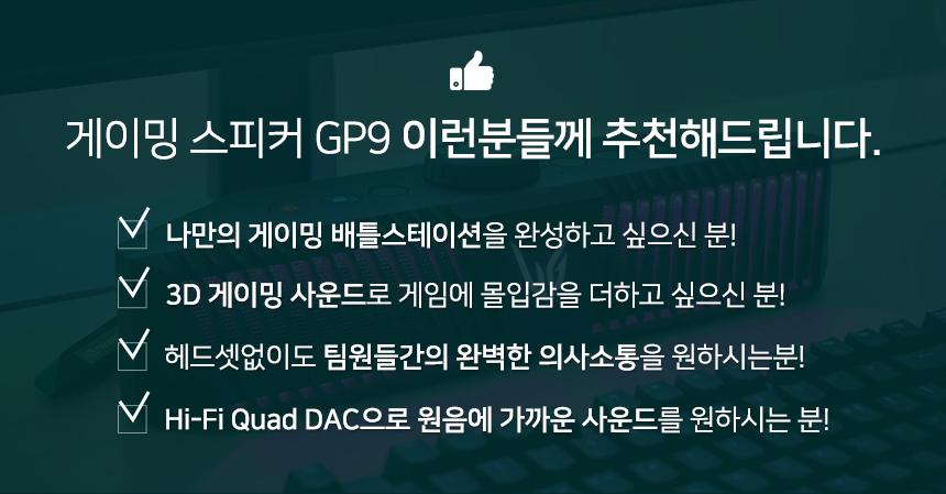 추천_GP9.jpg